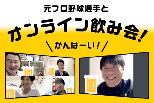 元プロ野球選手とオンライン飲み会!