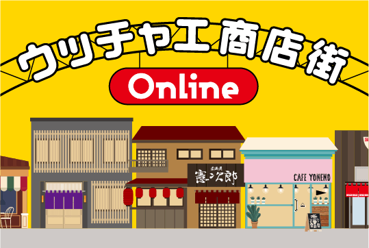 ウッチャエ商店街Online