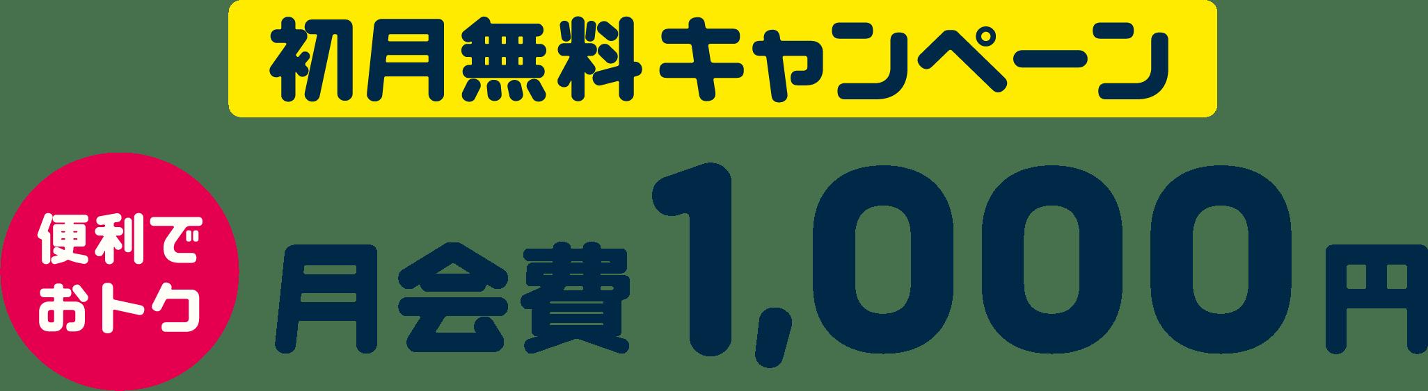 便利でおトク 初月無料キャンペーン 月会費1,000円