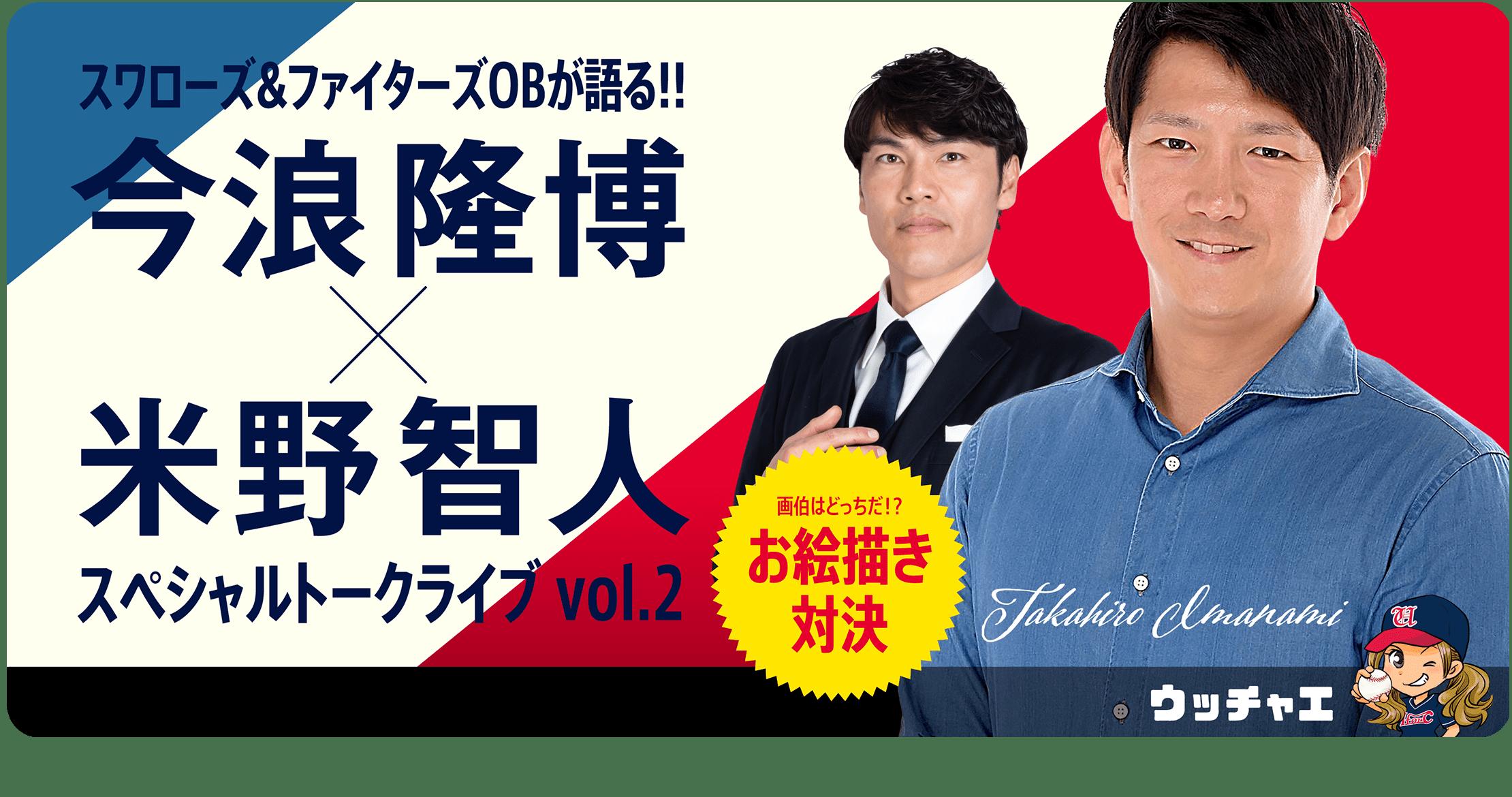 スワローズ&ファイターズOBが語る!今浪隆博×米野智人 スペシャルトークライブ vol.2