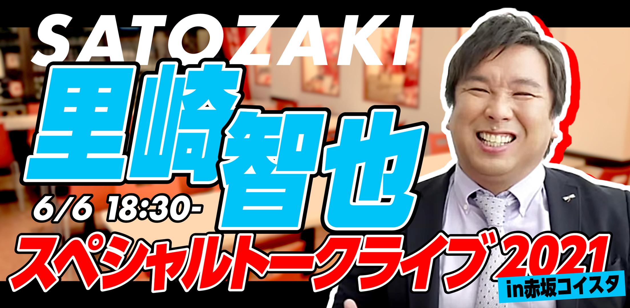 里崎智也スペシャルトークライブ2021inコイスタ