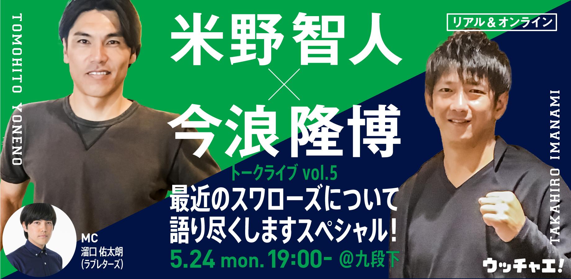 米野智人×今浪隆博トークライブvol.5〜最近のスワローズについて語り尽くしますスペシャル〜