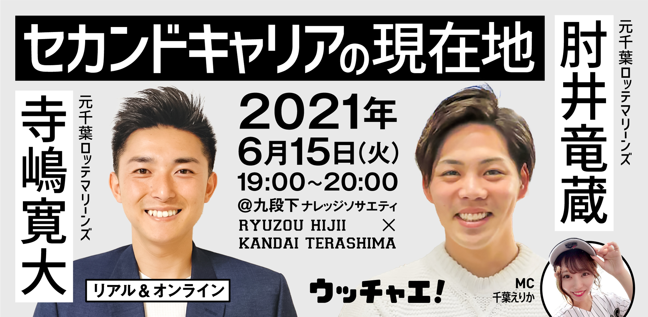 肘井竜蔵×寺嶋寛大ダブルトークイベント〜セカンドキャリアの現在地〜